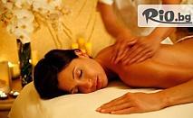 Класически масаж на цяло тяло + рефлексотерапия на ходила и длани само за 13.50 лв. от Център за красота и здраве Beauty and Relax