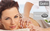 Класически масаж с магнезиево олио на цяло тяло, плюс точков масаж на ходила и длани