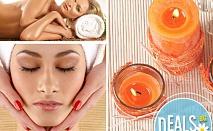 Класически масаж и зонотерапия в Център Beauty and Relax Варна