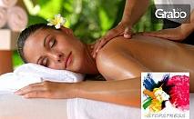 Класически, релаксиращ или антистрес масаж на цяло тяло