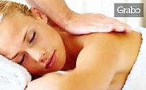 Класически или релаксиращ антистрес масаж на цяло тяло, яка и глава