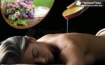 Класически релаксиращ масаж на цяло тяло от салон Addicted To Style