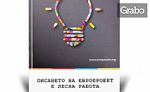 """Книгата """"Писането на Европроект е лесна работа"""", с включена доставка"""