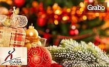 Коледа за двама в Дряново! 1, 2 или 3 нощувки със закуски и вечери