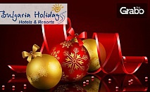 За Коледа в Разлог! 3 нощувки със закуски, плюс SPA пакет и трансфер до ски лифта в Банско