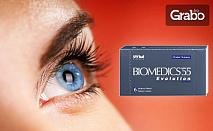 4бр контактни лещи с диоптър Biomedics, натурален разтвор 50мл и комплект за лещи, с включена доставка