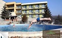 Костенец, Vitalis Hotel 2*: 1/2/3 нощувки, закуски, вечери, обяд