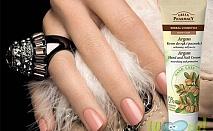 Крем за ръце и нокти с арган