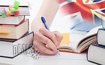 Курс по английски език, 48уч.ч, ниво A1А или В1А , от 129лв от English language center