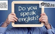 Курс по английски, испански или италиански език ниво А1 (50 учебни часа) - за 74.90лв, от Езиков център Schoolhouse