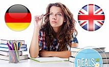 Курс по английски или немски език, ниво А1, 100уч.ч., УЦ Сити