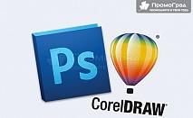Курс Графичен дизайн с два модула - Photoshop и CorelDRAW
