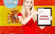 Курс испански език, 50 уч. ч., от Европейски Езиков Център