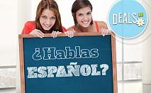 Курс по испански език на ниво А1, 50 учебни часа, УЦ Сити!
