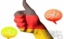 Курс по немски език за ниво А1 или А2 на цени от 70лв в Европейски Езиков Център