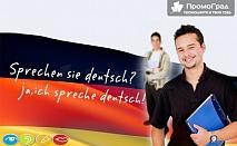 Курс по немски език ниво А1.1 от учебен център Рая за 89 лв.