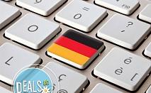 Курс немски език А1.1, 48 уч. ч., 89лв от УЦ Рая