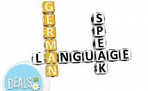 Курс по немски език за, 50 или 100 уч.ч., Европейски Езиков Център