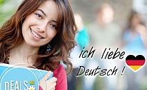 Курс по немски език, А1.1 или А1.2, 50 уч.ч., Европейски Езиков Център