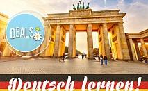 Курс по немски език А1 - 100 уч.ч, ниво А1, УЦ Сити