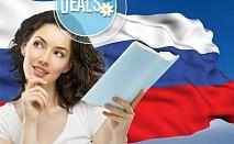 Курс по руски език за ниво А1 в Европейски Езиков Център