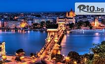 """LAST MINUTE! 132лв на човек, за 4-дневна предколедна екскурзия до Будапеща с възможност за посещение на Виена, с включени 2 нощувки със закуски и транспорт, от Бюро за туризъм и приключения """"Пълдин"""""""