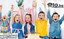 Лазер Avatar Арена и Детска дискотека с включен DJ в Happy Land за рожденния ден на вашето дете! 2 часа забавления и осигурено меню по избор за 10 деца - за 139.99лв