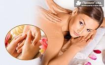 Лечебен масаж на цяло тяло + рефлексотерапия на длани и ходила + масаж на скалп от Addicted To Style