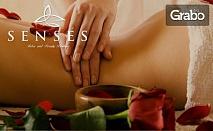 Лечебен масаж на гръб или крака, или класически масаж на цяло тяло