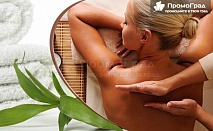 Лечебен масаж против болки в гърба, врата от център за красота и здраве Beauty & Relax