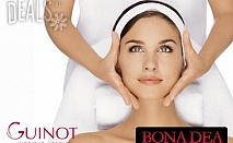 Лифтинг на лице с GUINOT в BONA DEA Fashion Studio само за 9.90лв!