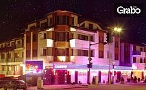 Лукс в Банско! 1 нощувка на база All Inclusive, плюс SPA и акватоничен басейн