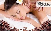 Луксозна аромотерапия с кафе на Laboratorios TEGOR за релаксация на тяло + антицелулитен вакуумен масаж със Slimming system - за 34.90кв, вместо за 110лв, от Верига Дерматокозметични центрове Енигма