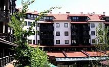 Лятна почивка в Банско, All Inclusive. Нощувка за един човек на база All Inclusive с ползване на СПА