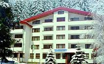 Лятна почивка в Пампорово, 3 дни пълен пансион в Хотел Елина