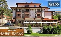 Лято за двама в Еленския балкан! 2, 3 или 4 нощувки със закуски, 1 вечеря и SPA