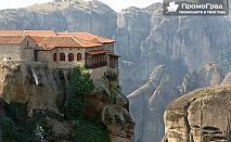 Майски празници - 3-дневна екскурзия до Солун, Паралия Катерини, Метеора, Вергина и Едеса с Еко Тур за 134 лв.
