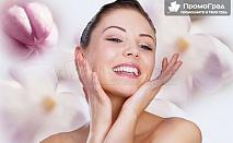 Мануално почистване на лице + интензивна терапия за подхранване и ревитализиране на кожата от салон Емоция