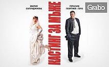 """Мария Сапунджиева и Геро в """"Кастинг за Мъже""""на 30 Май"""