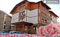 8-ми март в Банско, хотел Пирина. Нощувка със закуска и празнична вечеря за двама