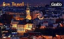 За 8 март в Белград! 1 нощувка със закуска, плюс транспорт