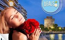 8 март, 2 дни, Гърция, Солун, Мелник: 1 нощувка със закуска, транспорт, цена на човек