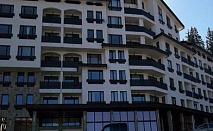8-ми Март в Пампорово! ДВЕ нощувки със закуски и вечери  - едната празнична + частичен масаж само за 119 лв. в апартаменти Елит