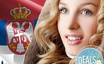 8 март, Сърбия, Ниш: 1 нощувка, закуски, празнична вечеря, транспорт, на човек