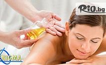 Масаж по избор - релаксиращ, класически, арома или антистрес масаж на цяло тяло само за 29.90лв, вместо за 65лв, от Верига Дерматокозметични центрове ЕНИГМА