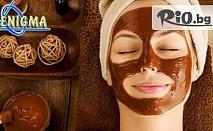 Масаж на лице, шия, масажна яка и деколте + Шоколадова терапия на Лаборатории Тегор - за 27.50лв, вместо за 55лв, от Верига Дерматокозметични центрове ЕНИГМА