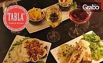 Мексиканска кухня! Меню по избор за двама