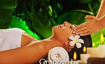 60 мин. релаксиращ източен масаж на цяло тяло и 20 мин. масаж на гръб само за 12.50 лв. в масажно студио Кинези Плюс