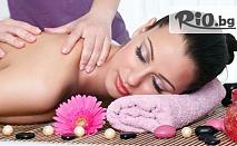 60-минутен масаж на цяло тяло по избор - релаксиращ, класически или лечебен + рефлексотерапия на ходила и длани само за 12.99лв, от Център за красота и здраве Beautyandamp;Relax