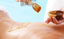30-минутен масаж на гръб с мед в DR.LAURANNE
